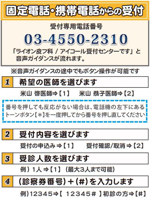 予約システム紹介7